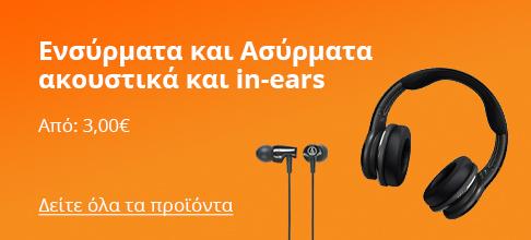 Ενσύρματα και ασύρματα ακουστικά