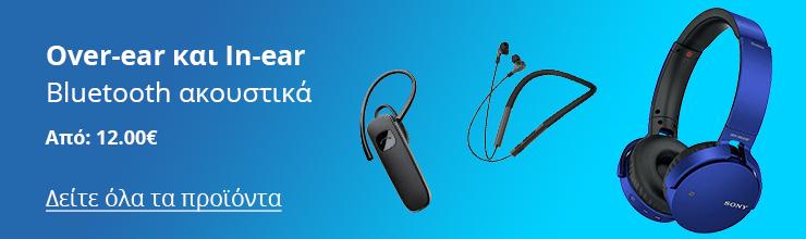 Bluetooth ακουστικά
